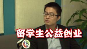 中国留学生打造创业孵化公益组织 助留学生创业者实现梦想