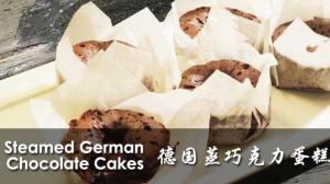 新鲜做法:巧克力蛋糕蒸出来!