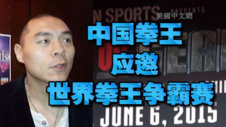 世界拳王争霸赛中量级冠军赛 特邀中国拳王张志磊出席