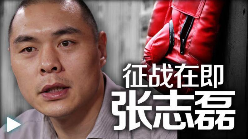张志磊:为梦想而坚持