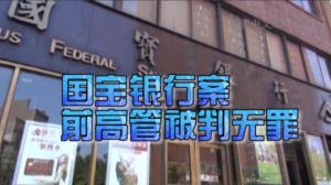 国宝银行重窃及共谋罪被撤销 两名前高管获判无罪