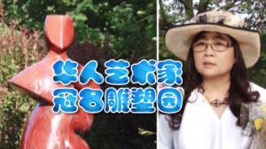 纽约首个华人艺术家冠名雕塑园揭牌  张温帙:给华裔民众一个精神家园