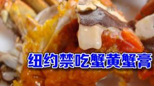 纽约卫生局叫停华人食用蟹黄蟹膏 因含大量化学物质
