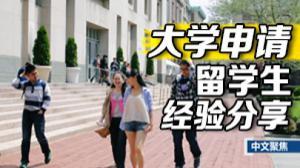 中文聚焦:大学申请系列之四 中国留学生