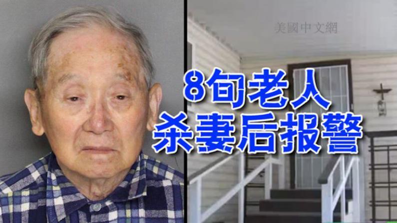 加州8旬老妇命丧家中 凶手竟是89岁亚裔丈夫