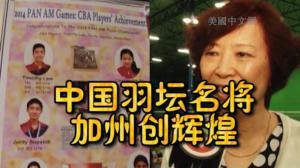 曾为中国羽坛名将横扫世界冠军 雷蓉蓉湾区建校成绩斐然