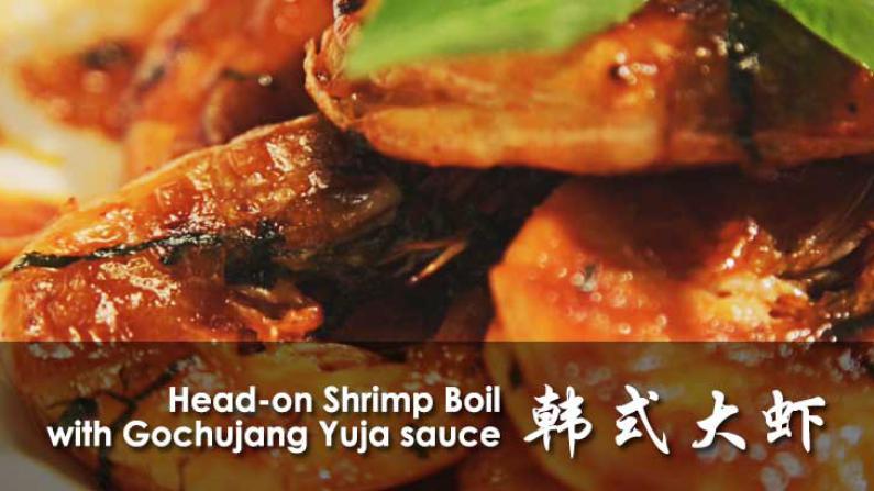 别出心裁家常菜:韩式油爆大虾