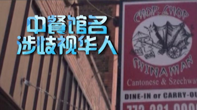中餐馆店名涉歧视华人?芝加哥女子口红涂鸦表抗议今认罪