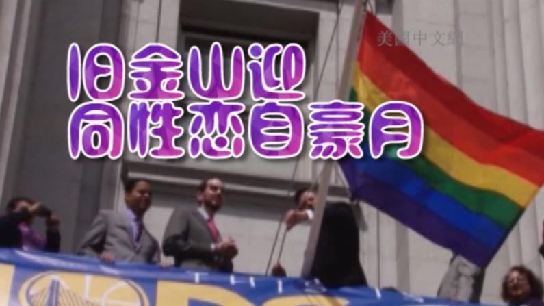 旧金山市长升起彩虹旗 全市迎来同性恋自豪月