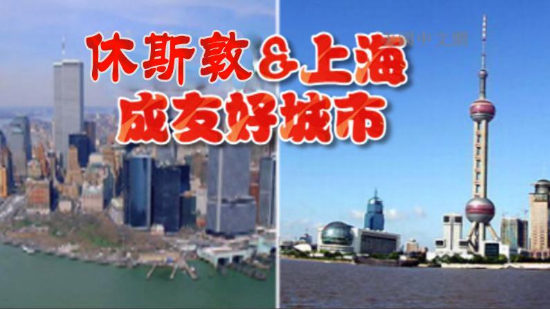 休斯敦与上海签署友好城市协议    冀增加医疗教育文化旅游等合作
