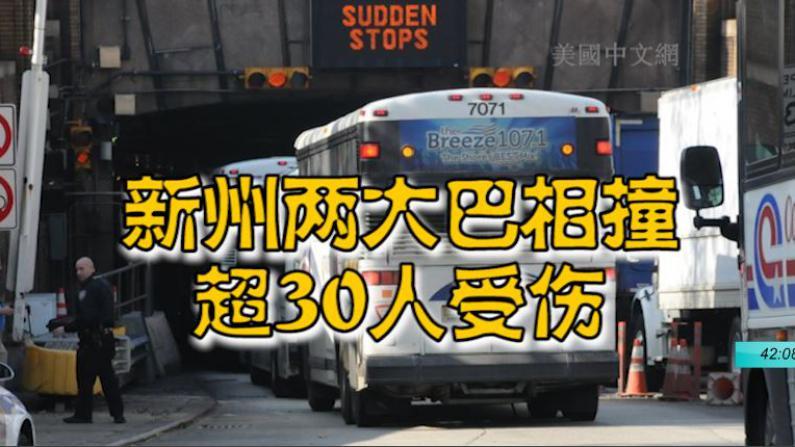 新泽西州林肯隧道两大巴追尾 至少31人受伤