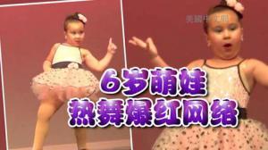 北卡州6岁女孩大秀踢踏舞技 爆萌视频吸引数百万点击