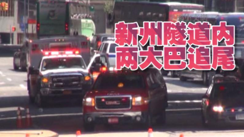 林肯隧道早高峰两巴士追尾31人伤 两待产孕妇险被困