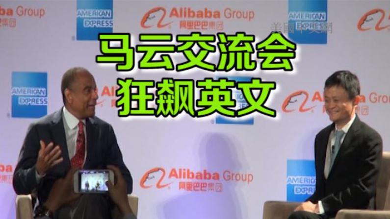 马云对话芝加哥中小企业家  现场英文流利欲创电子商务平台