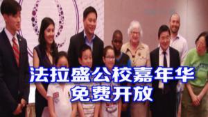 PS120区别对待低收入学生惹风波 民选代表6/30举办免费嘉年华