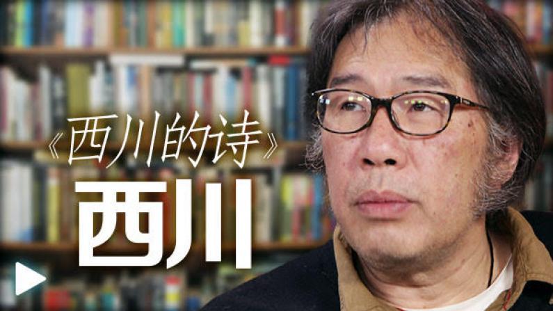西川:中国当代诗歌与世界比肩