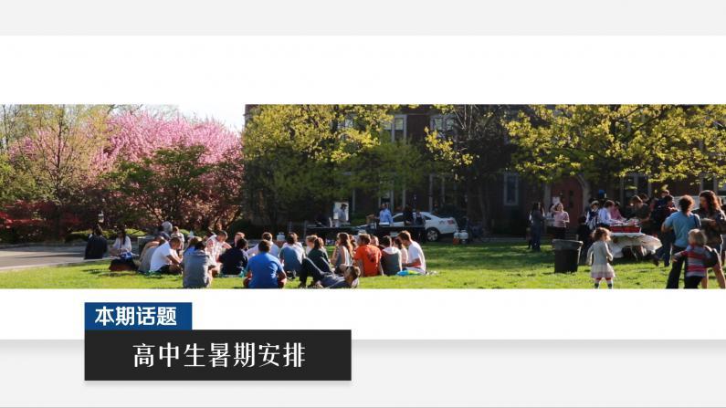 中文聚焦:布朗士科技高中副校长张舜芳谈高中生暑期安排