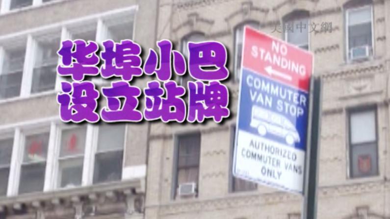 """华埠小巴站树起站牌 小巴司机结束""""猫抓老鼠"""""""