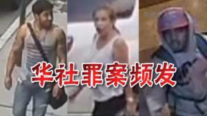 纽约华社罪案频发 近期连发多起强奸盗窃抢劫案