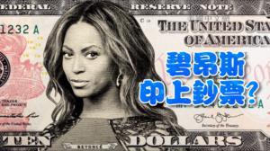 10元纸币将换女性人物头像 德州推选碧昂斯