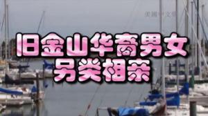 旧金山另类端午交友派对 华裔单身男女海上漂浮板相亲