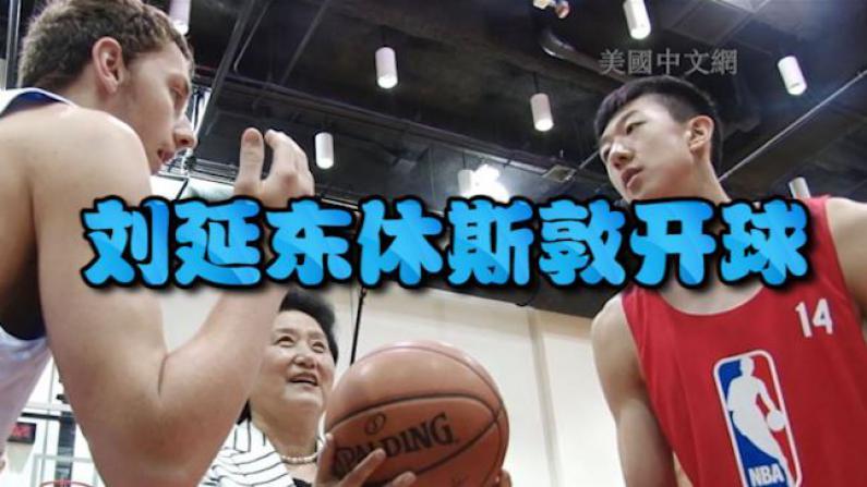 刘延东访休斯敦丰田中心开球 冀中美开展更多体育教育合作