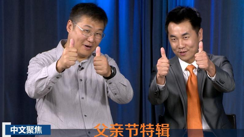 中文聚焦:做虎爸还是猫爸 父亲节谈为人父
