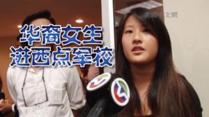 西点军校准华裔女学生: 坚持梦想获得父母的支持