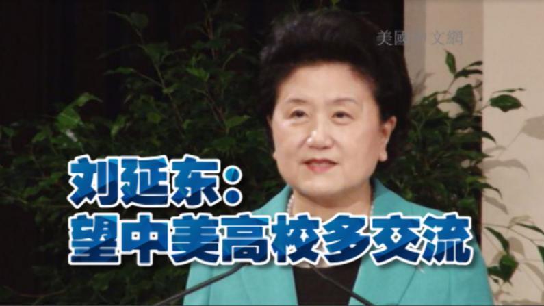 刘延东出席莱斯大学中美校长论坛 冀推动中美高校交流合作