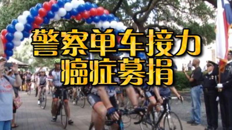 休斯敦警察单车接力骑往纽约  2200英里为癌症协会募捐