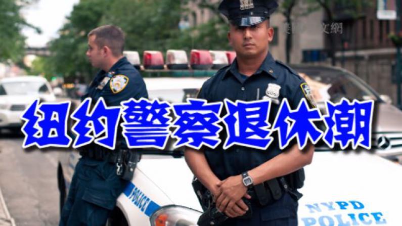 白思豪推出夏季打击罪案计划 引发大批警察申请退休