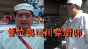 以烹饪为桥梁 传播中国文化  专访首位奥运川菜厨师钟富华