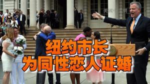 全美同性婚姻合法 纽约市长白思豪市府门前当证婚人