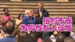 白思豪庆全美同性婚姻合法 市政厅前为新人证婚