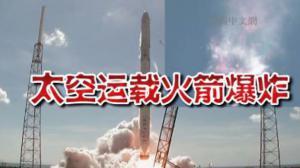 太空探索公司猎鹰9号运载火箭爆炸 碎片落入大西洋