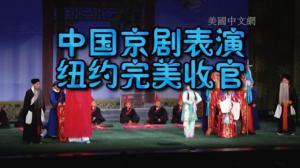 """经典唱段折子戏 纽约戏迷大呼过瘾 """"中国文化周""""完美收官"""