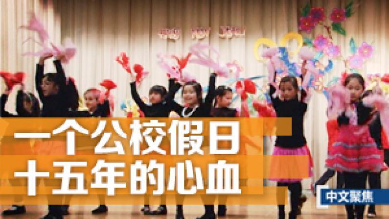 中文聚焦:一个公校假日 十五年的心血