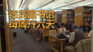 纽约图书馆每周将开六天  造福纽约读者