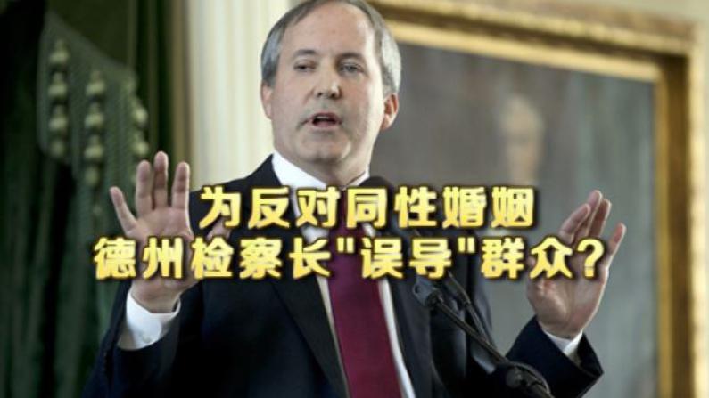 """反对同性婚姻德州检察长""""误导""""群众? 怂恿州府员工拒发结婚证"""
