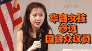 90后华裔女孩参选国会众议员 不畏弱势不惧强敌冀改变亚裔印象
