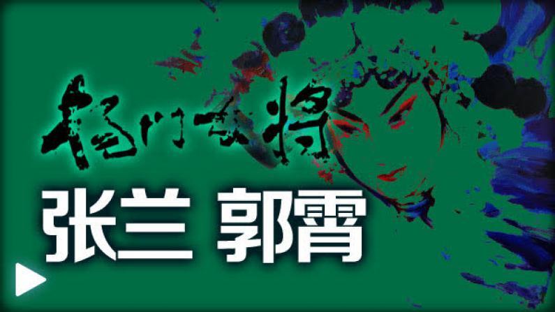 [全片]张兰 郭霄:冉冉升起的京剧新星