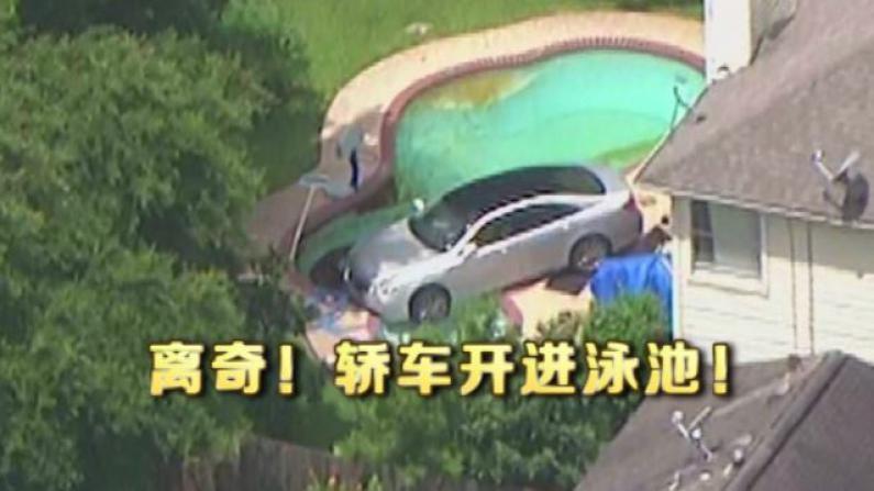 德州16岁女司机失控闯祸 轿车冲进邻居家泳池!