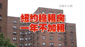 """纽约市稳租委:一年租约""""零""""涨租"""