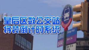 皇后区最繁忙公车站将安装公交倒计时  华裔乘客得便利