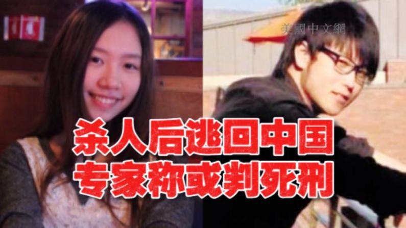 女留学生被杀案嫌犯中国被捕 专家称其或被判死刑
