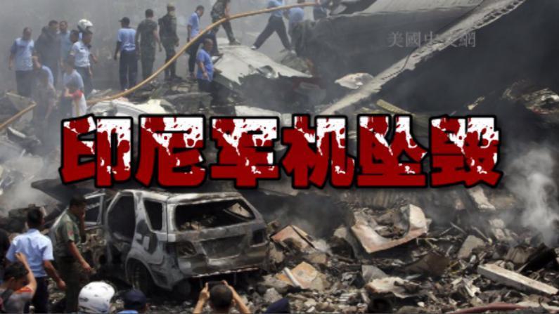 印尼军机居民区坠毁 致百余人死亡
