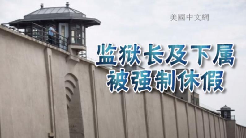 狱长及11名下属被强制休假 被捕越狱犯称曾操练越狱过程