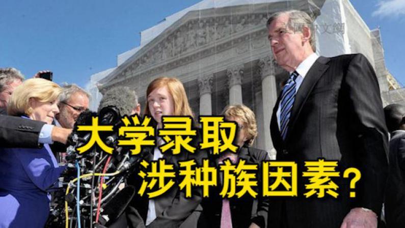 最高法院将重审费舍尔案 大学录取涉种族因素引华社关注