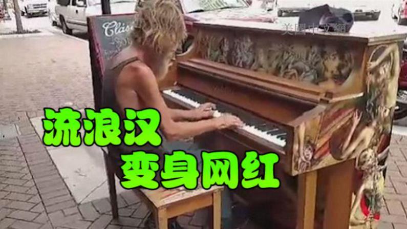 佛州流浪汉街头弹钢琴一夜变网红 背后故事竟如此心酸
