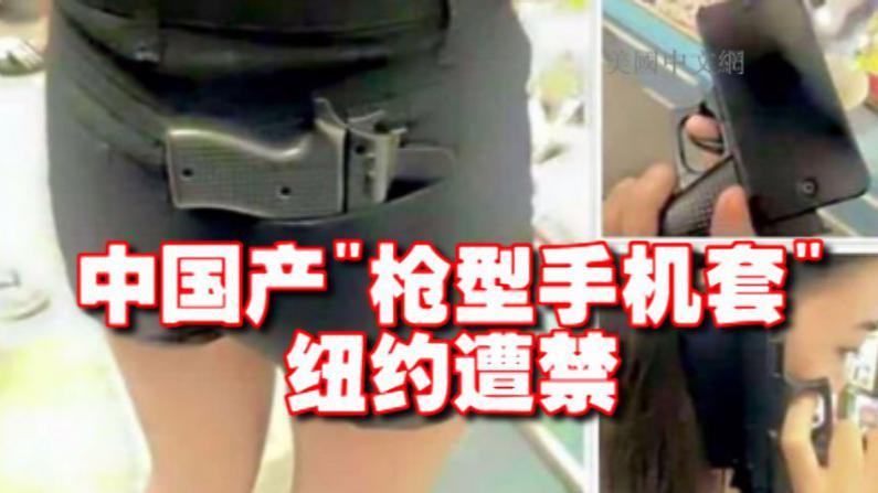 手枪型手机壳易引起警察误会遭击毙 纽约警方呼吁群众别使用